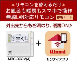リンナイ無線LAN対応リモコンMBC-302V(A)