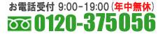 フリーダイヤルは0120-375056